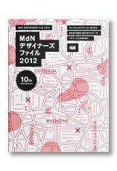 A_MdN_DesignersFile2012_hyo_Z