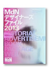 A_MdN_DesignersFile2013_hyo_Z