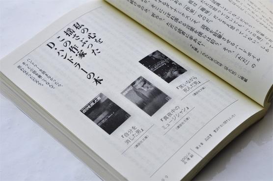 K_100ninnoMoriHiroshi_ hon3_B