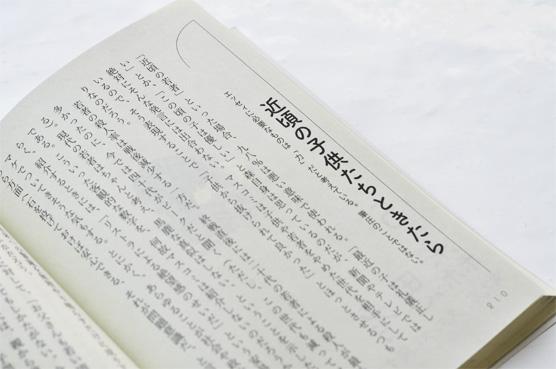 K_100ninnoMoriHiroshi_ hon4_B