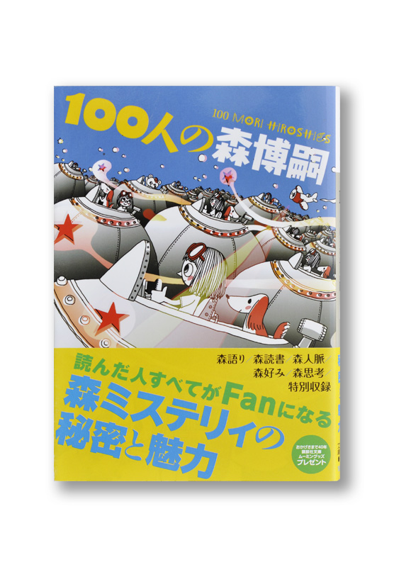 K_100ninnoMoriHiroshi_ obi_B