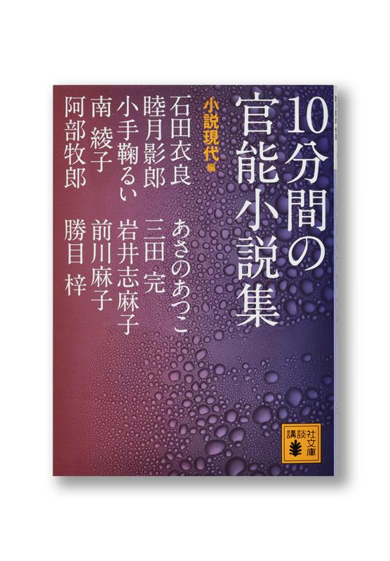K_10minKannoushousetsu_cov_B