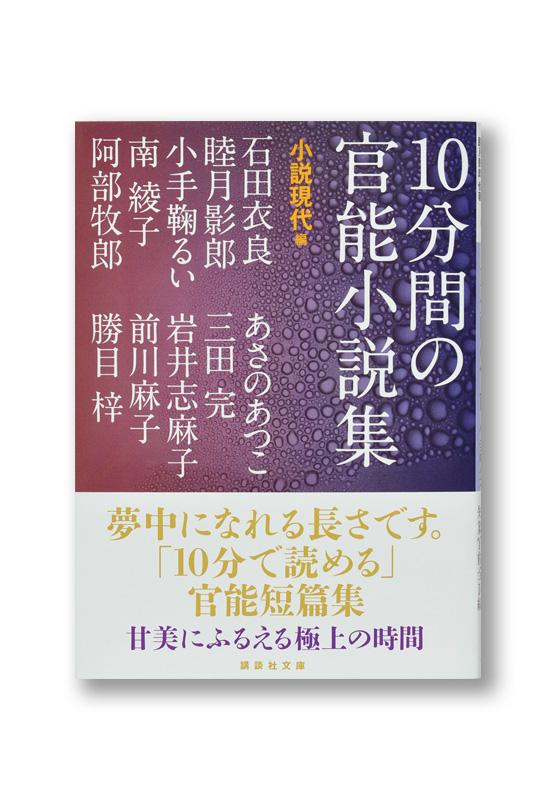K_10minKannoushousetsu_obi_B