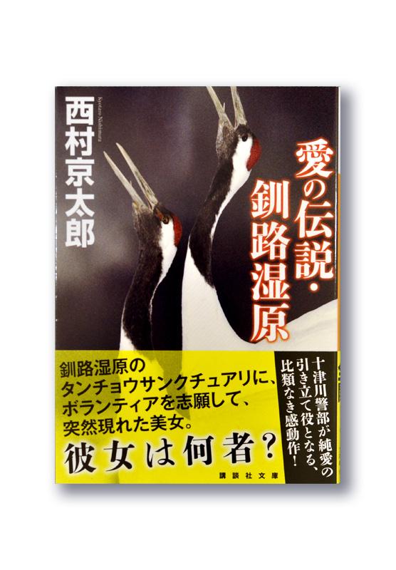 K_AinoDensetsu_Kushiroshitugen_obi_B