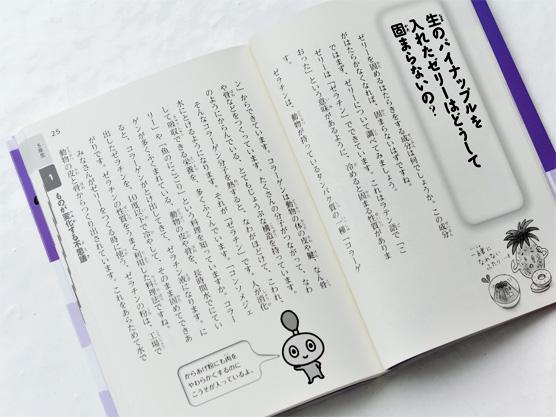 K_AtarashiiKagaku_5_hon_T