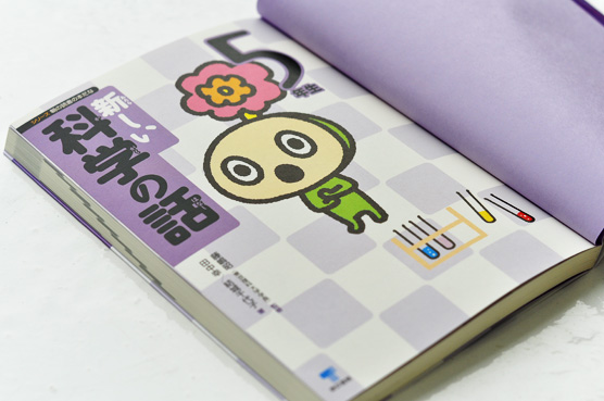 K_AtarashiiKagaku_5_tob1_T
