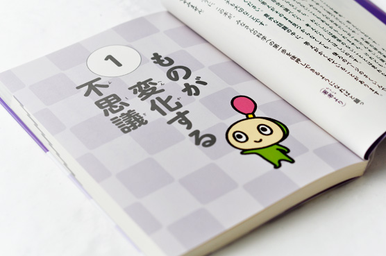 K_AtarashiiKagaku_5_tob2_T