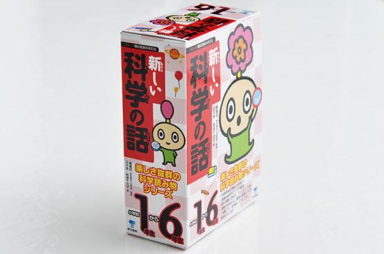 K_AtarashiiKagaku_BOX1_T