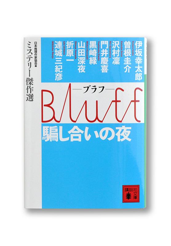 K_Bluff_cov_B