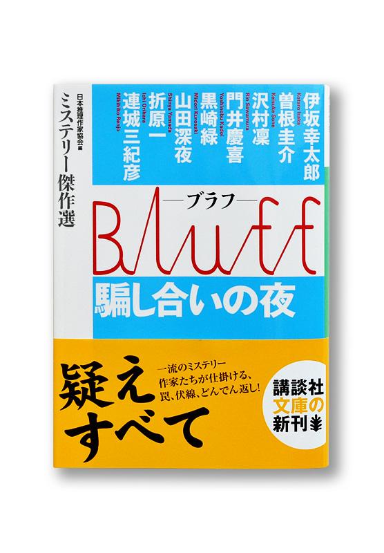 K_Bluff_obi_B