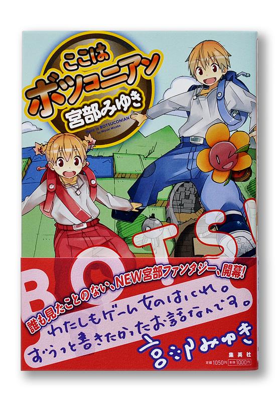 K_Botsuconian1_obi1_T