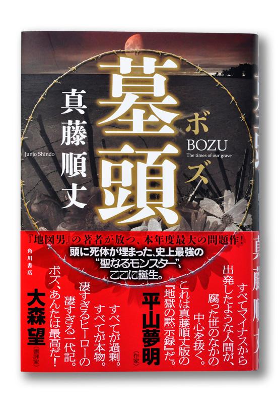 K_Bozu_obi_T