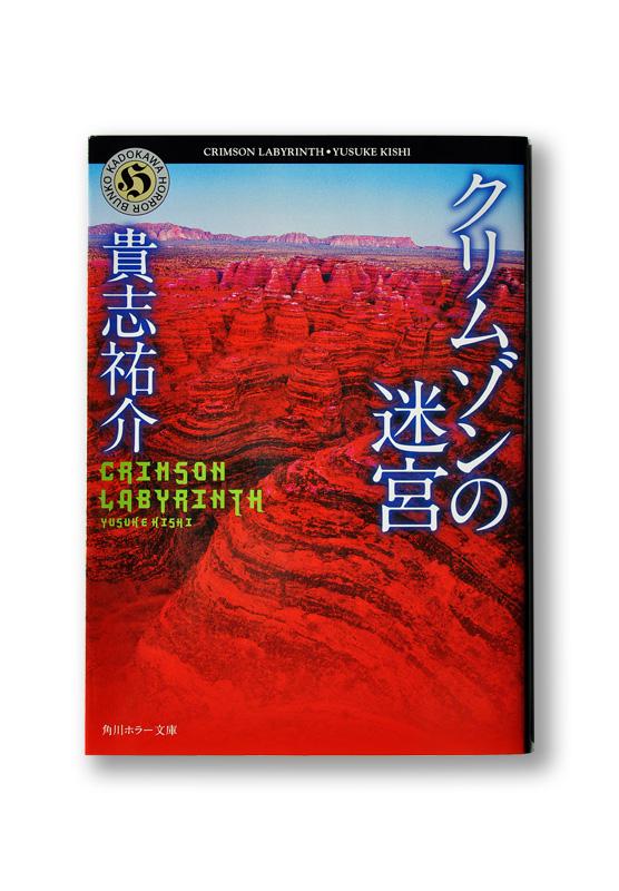 K_Crimson_cov_B