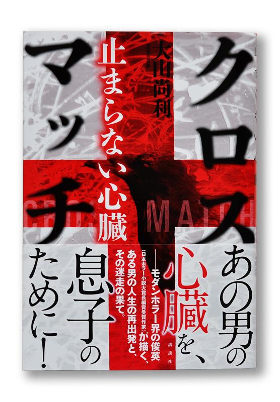 K_CrossMuch_obi_T