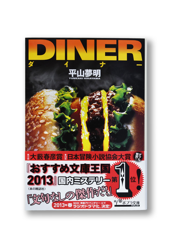 K_DINER_new_obi_B