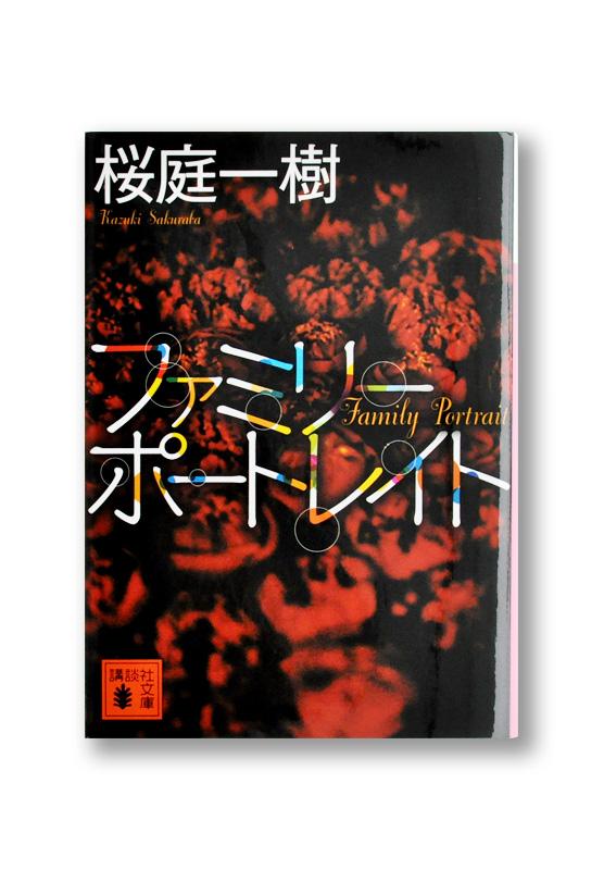 K_FamilyPortrait_cov_B