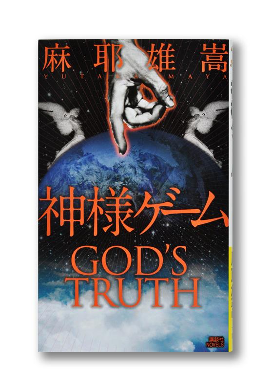 K_God'sTruth_cov_N