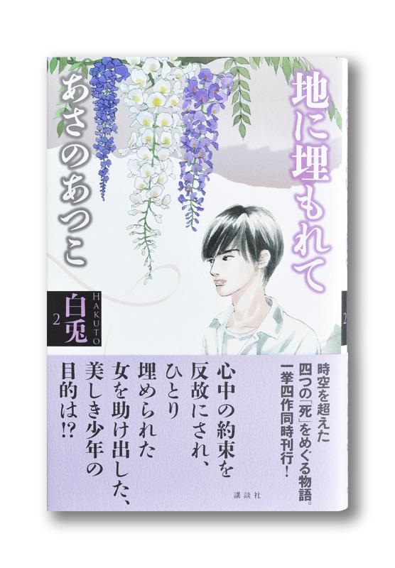 K_Hakuto_02_obi_N