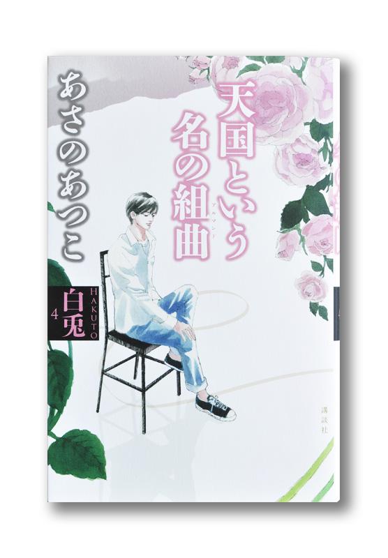 K_Hakuto_04_cov_N