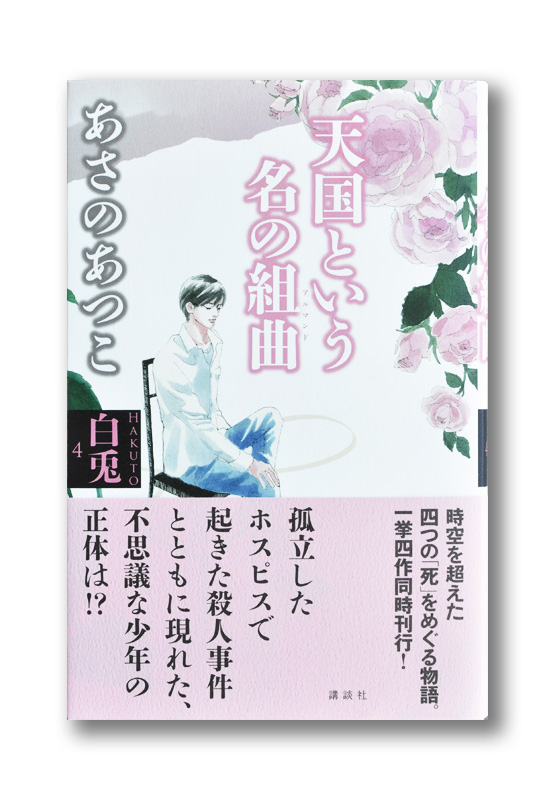 K_Hakuto_04_obi_N