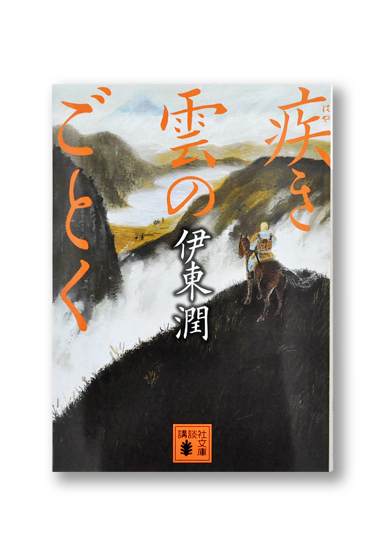 K_HayakiKumonogotoku_cov_B
