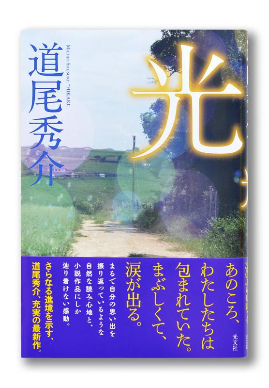 K_Hikari_obi_T