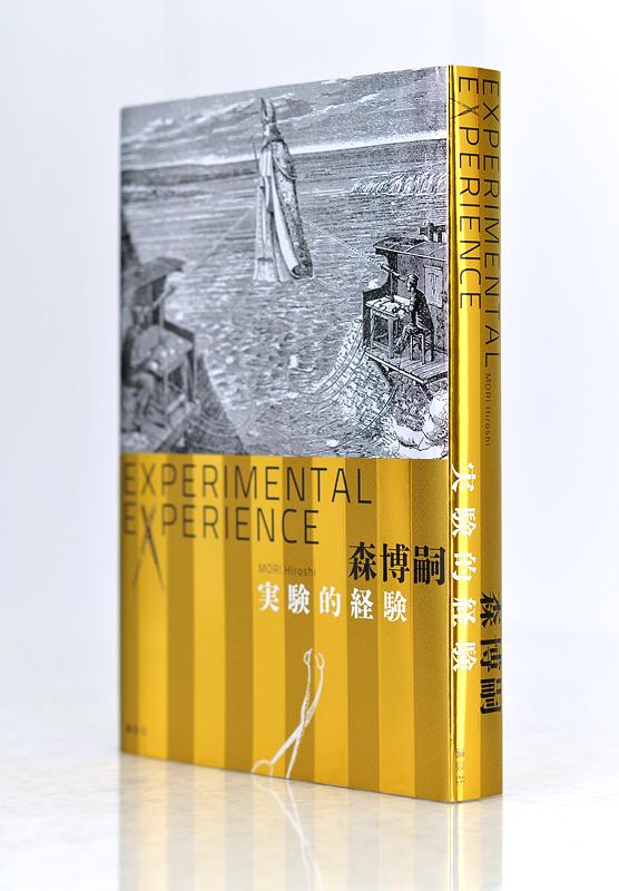 K_JikkentekiKeiken_Book_T