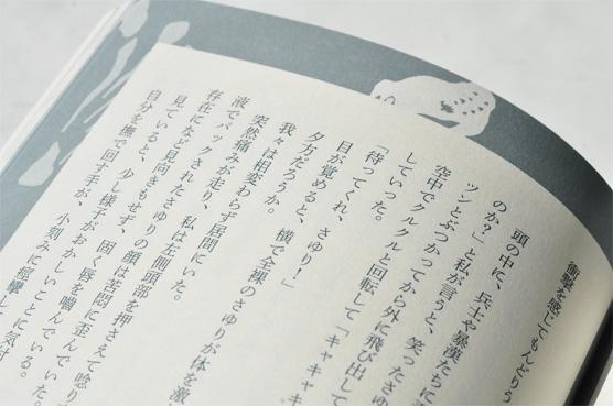 K_KaijuuBungei_hon5_T