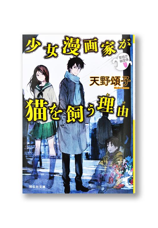 K_KeishichoYureiKakari-Nekowokauwake_cov_B