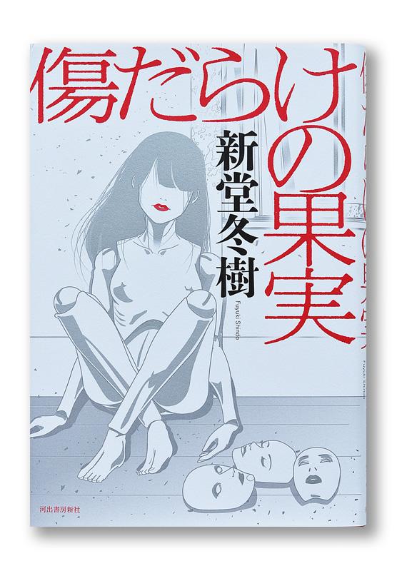 K_KizudarakenoKajitsu_cov_T