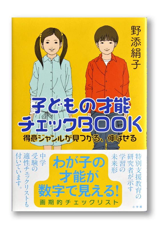 K_KodomonoSainouCHECKBOOK_obi_T