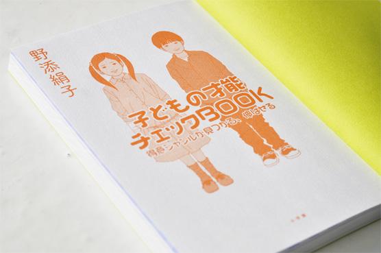 K_KodomonoSainouCHECKBOOK_tob_T