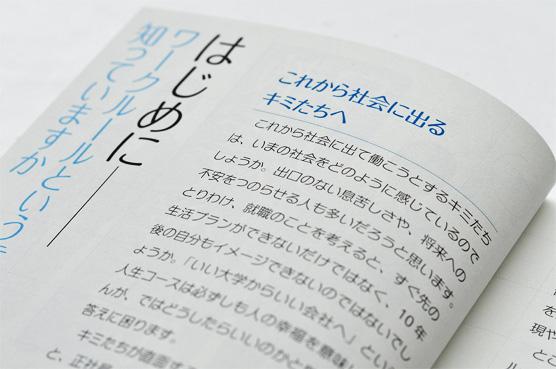 K_KyositsuDeManabuWORKRUELE_hon_T
