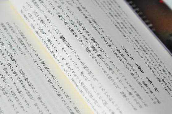 K_Kyuketsuki_hon_T
