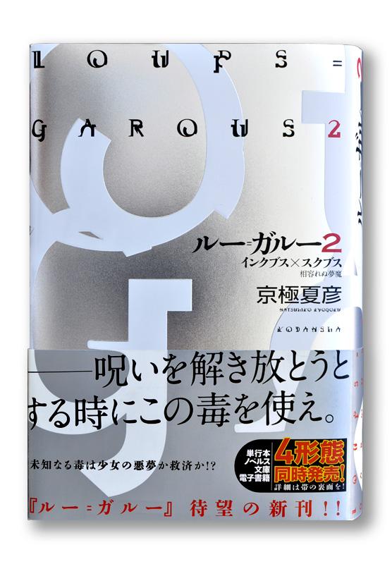 K_Loups=garou2_obi_T