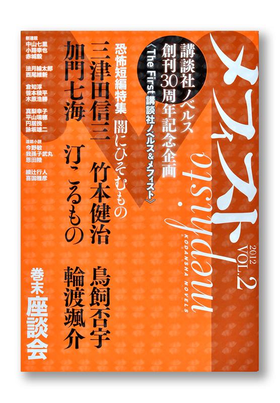 K_MF2012_vol2_hyo_Z