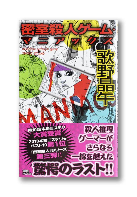 K_MissituSatsujinGame_Maniacs_obi_N