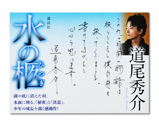 K_MizunoHitsugi_POP2_T