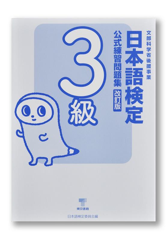 K_NihongoKENTEI_03_hyo_T