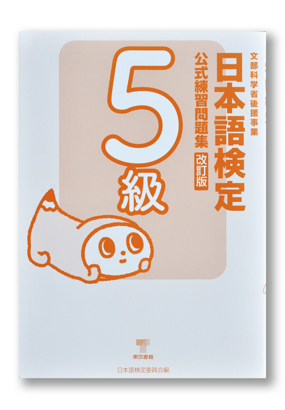 K_NihongoKENTEI_05_hyo_T