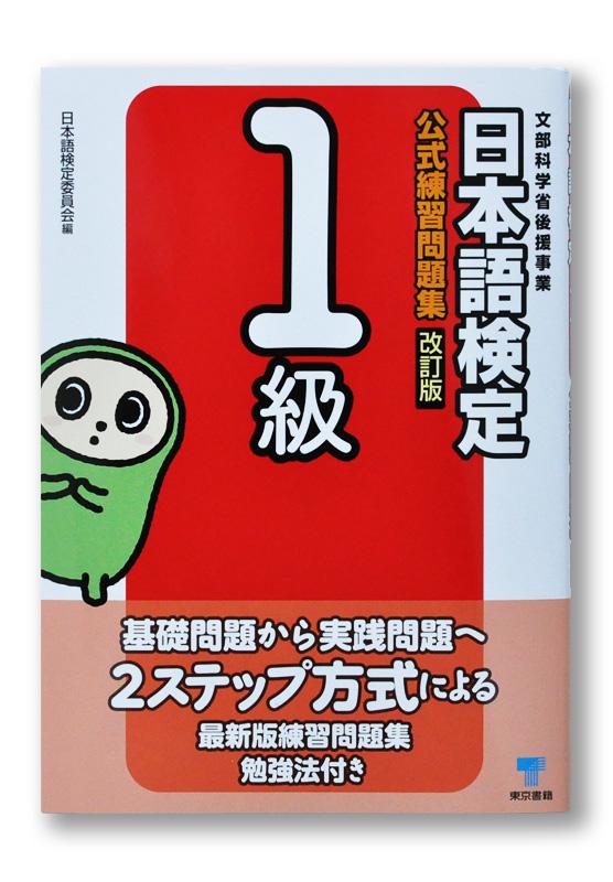 K_NihongoKENTEI_1_cov_T