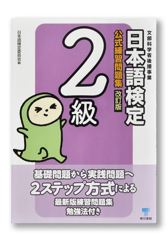 K_NihongoKentei_02_cov_T