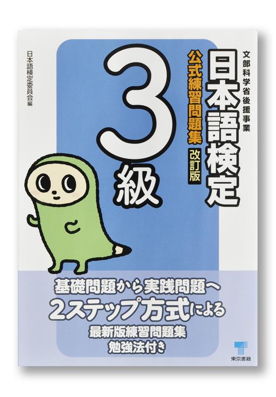 K_NihongoKentei_03_cov_T