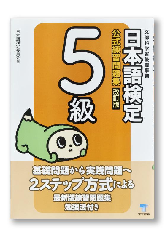 K_NihongoKentei_05_cov_T