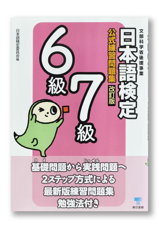 K_NihongoKentei_67_cov_T