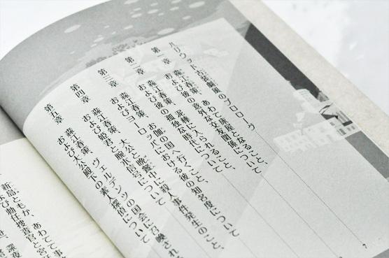 K_PrincessniSasageruMissitsu_toc_T