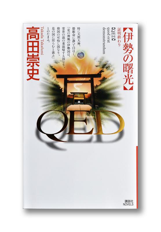 K_QED_IsenoShoukou_cov_N