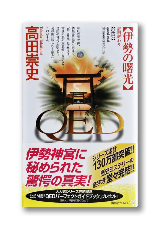 K_QED_IsenoShoukou_obi_N