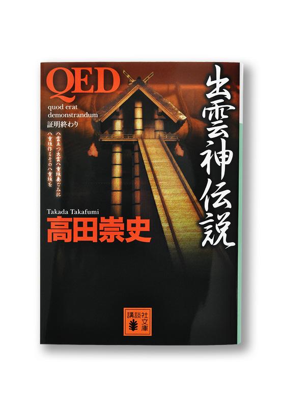 K_QED_izumo_cov_B