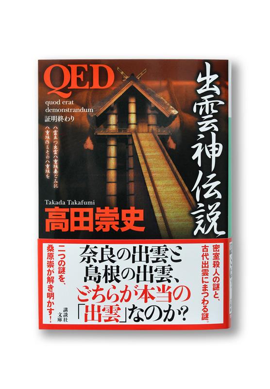 K_QED_izumo_obi_B